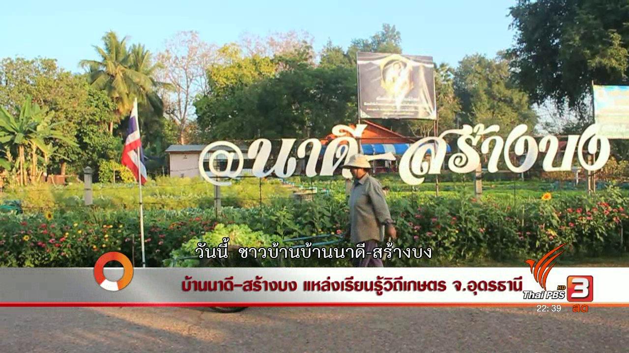 ที่นี่ Thai PBS - นักข่าวพลเมือง : บ้านนาดี-สร้างบง แหล่งเรียนรู้วิถีเกษตร จ. อุดรธานี