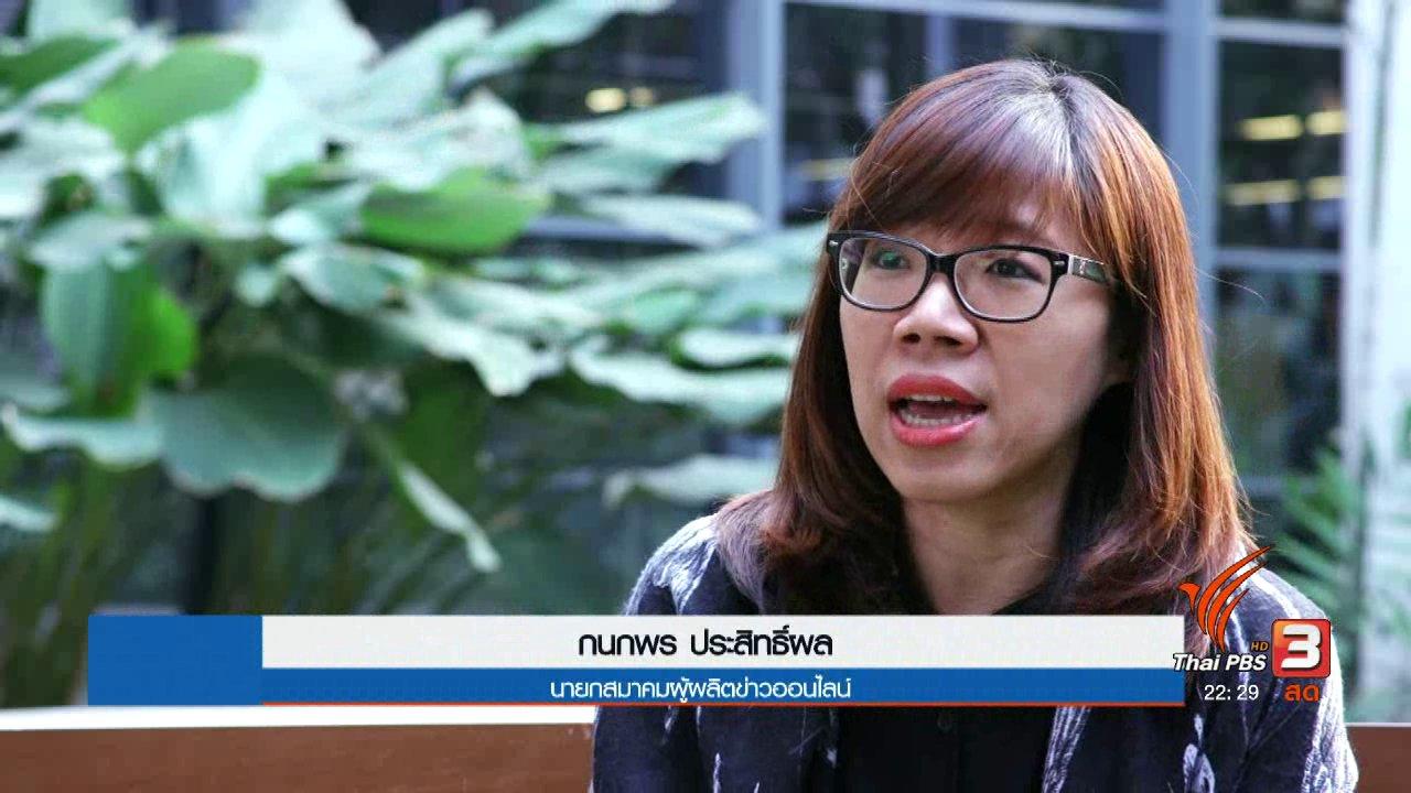 """ที่นี่ Thai PBS - จริยธรรม """"รายงานข่าวสดทางสื่อออนไลน์"""""""