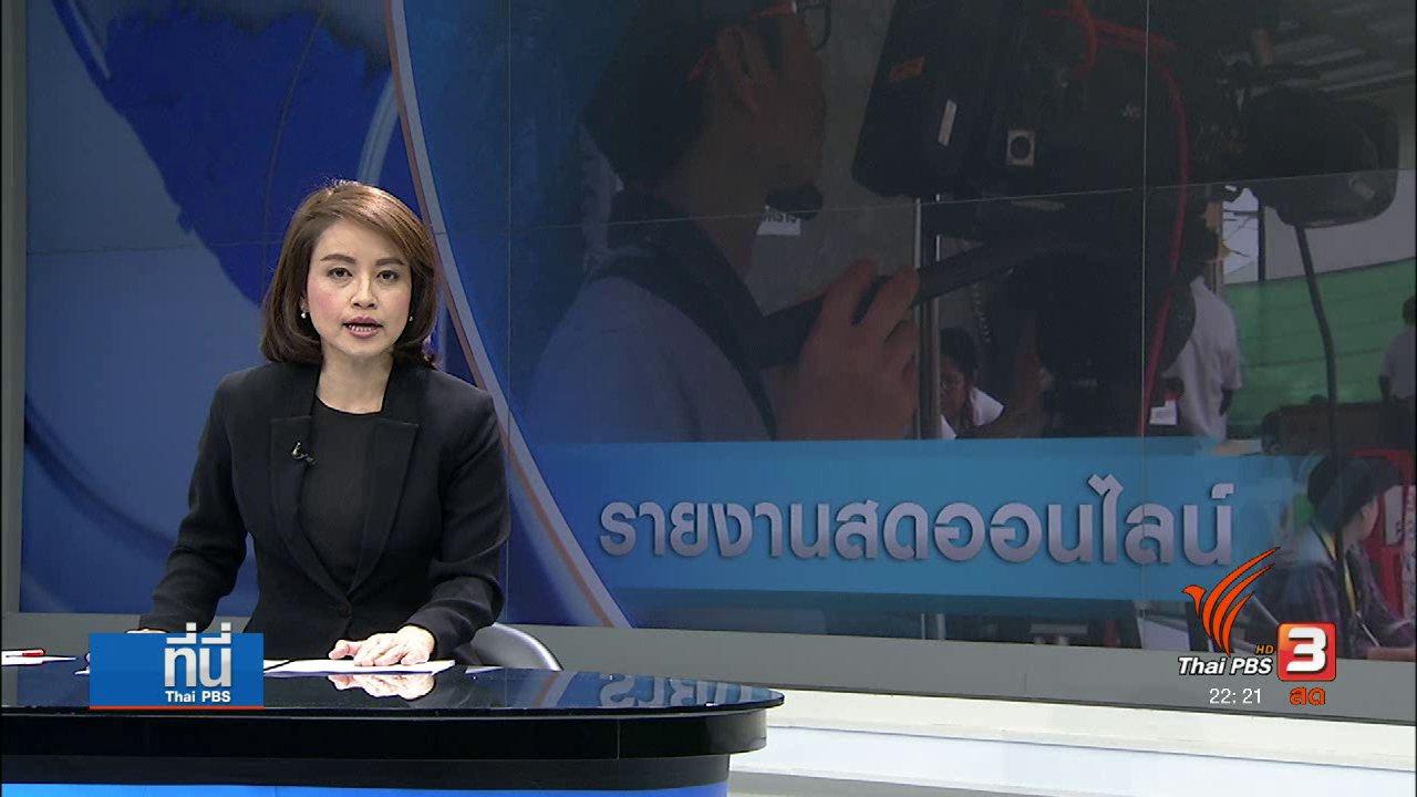 ที่นี่ Thai PBS - ถ่ายทอดสดข่าวทางออนไลน์ และจริยธรรมการรายงานข่าวสดทางสื่อออนไลน์