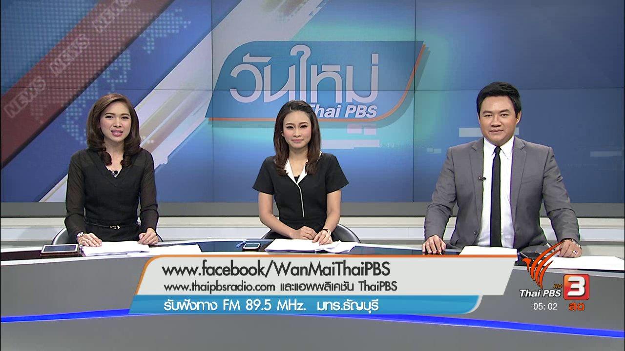 วันใหม่  ไทยพีบีเอส - ประเด็นข่าว (28 ก.พ. 60)