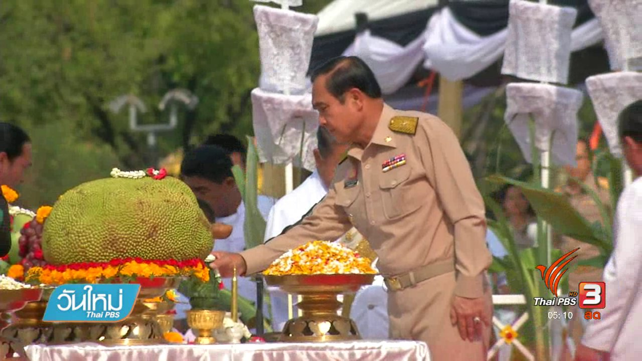 วันใหม่  ไทยพีบีเอส - นายกฯเป็นประธานพิธีบวงสรวงยกเสาเอกพระเมรุมาศ