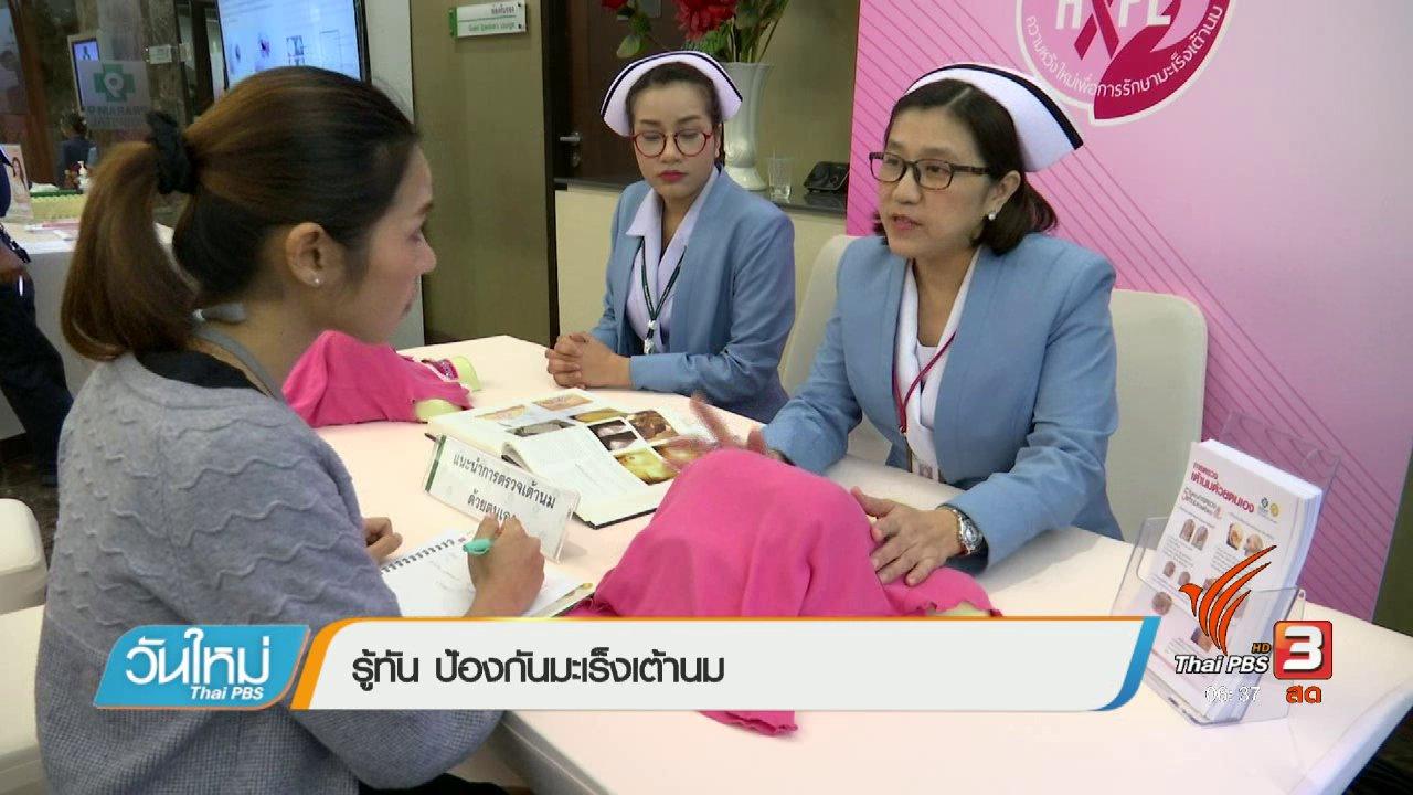 วันใหม่  ไทยพีบีเอส - 108 สุขภาพ : รู้ทัน ป้องกันมะเร็งเต้านม