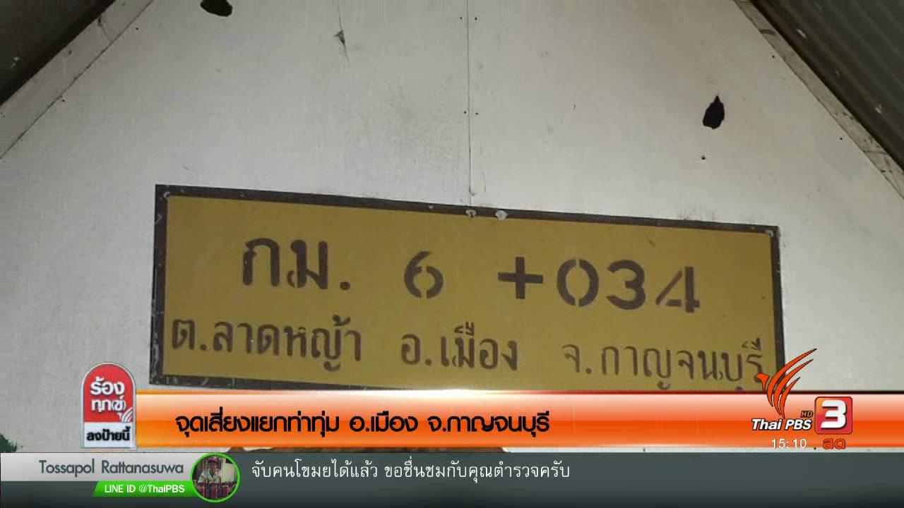 ร้องทุก(ข์) ลงป้ายนี้ - จุดเสี่ยงสามแยกท่าทุ่ม อ.เมือง จ.กาญจนบุรี