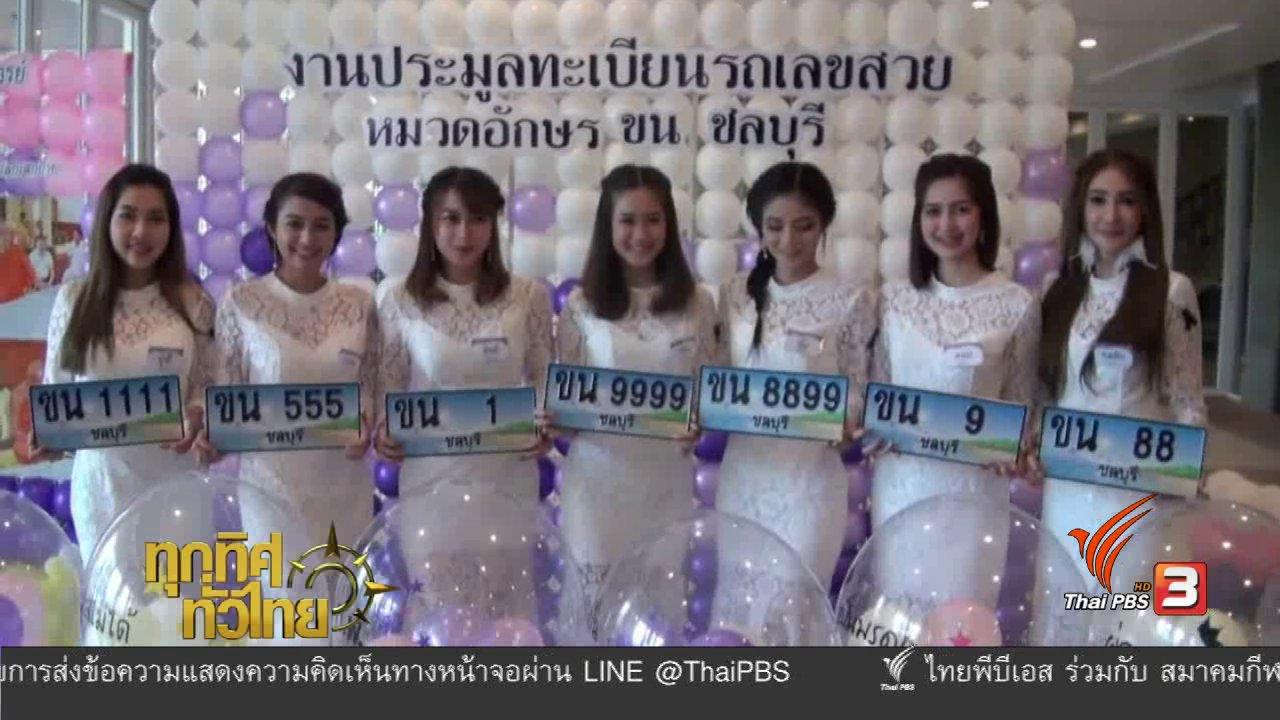 ทุกทิศทั่วไทย - ประเด็นข่าว ( 1 มี.ค. 60)