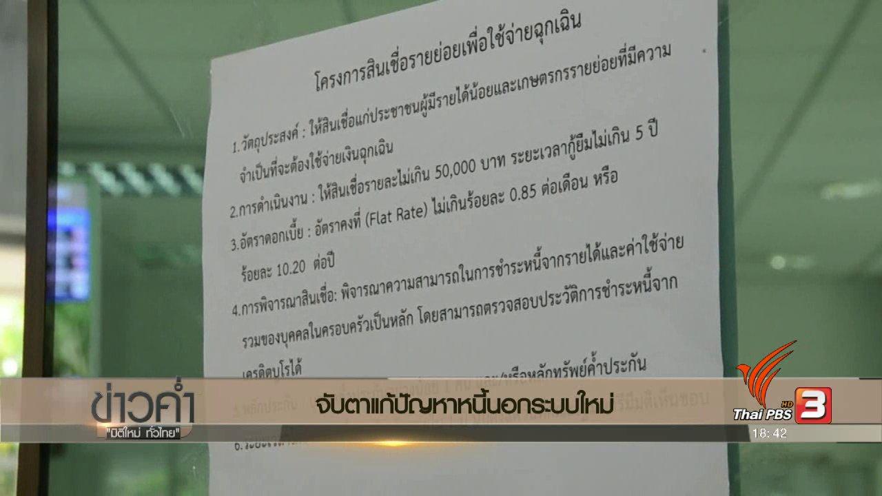 ข่าวค่ำ มิติใหม่ทั่วไทย - ประเด็นข่าว (1 มี.ค. 60)