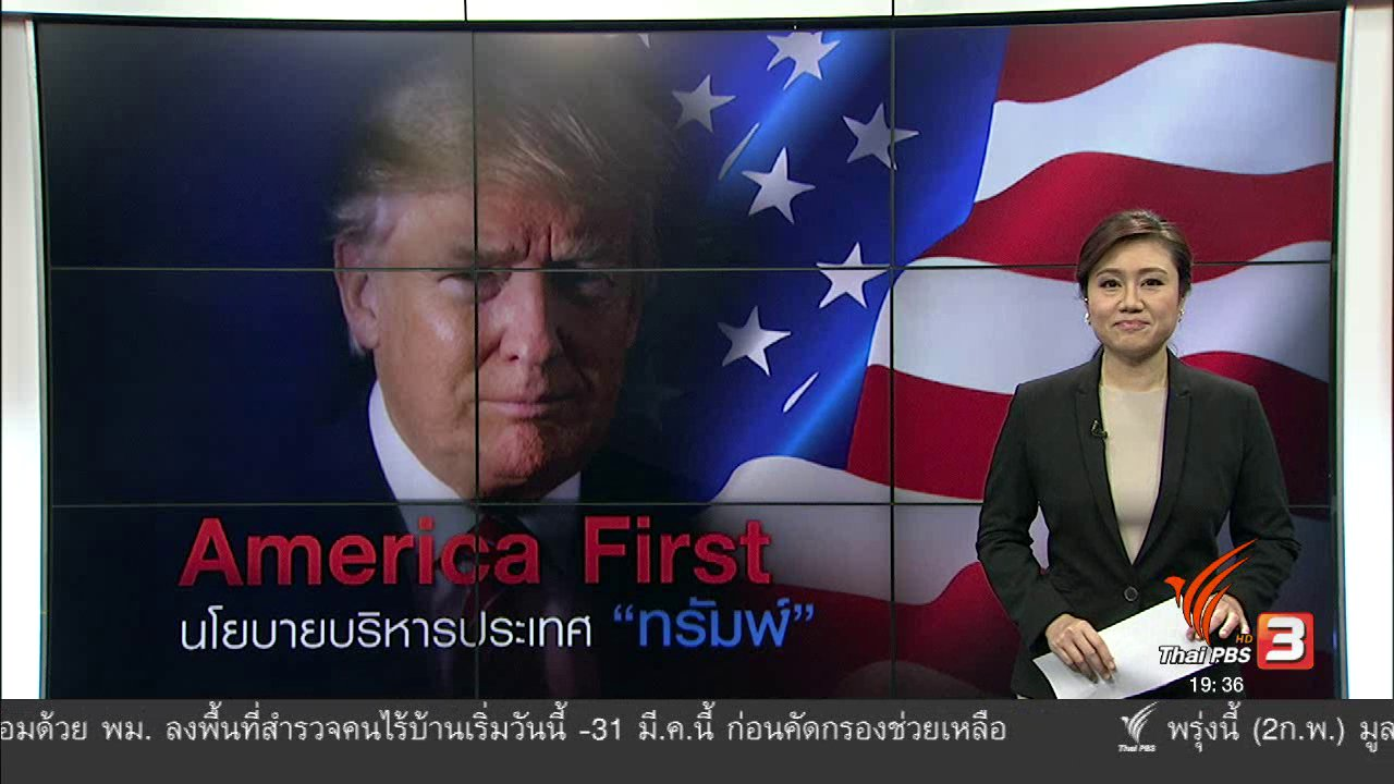 """ข่าวค่ำ มิติใหม่ทั่วไทย - วิเคราะห์สถานการณ์ต่างประเทศ : America First นโยบายบริหารประเทศ """"ทรัมพ์"""""""