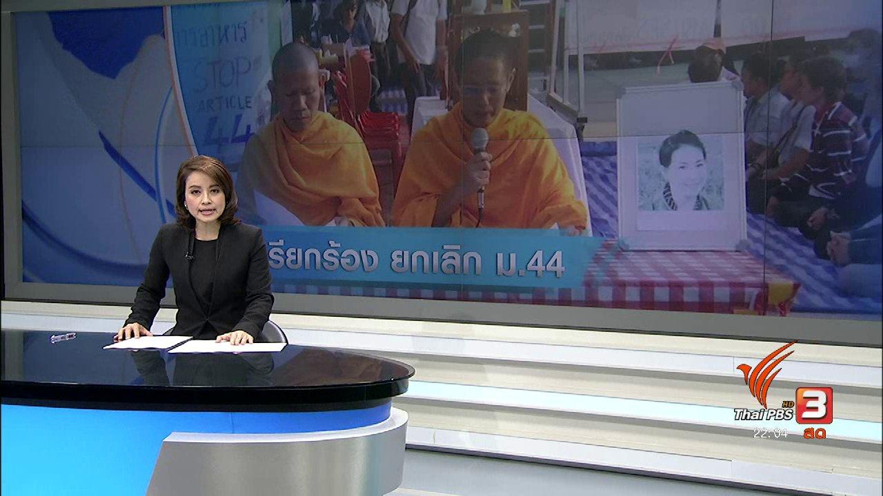 ที่นี่ Thai PBS - พยาบาลอาสาเสียชีวิตในวัดพระธรรมกาย