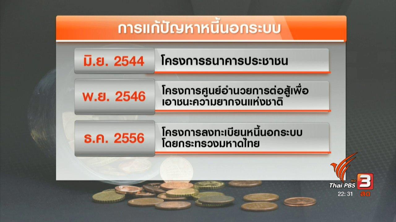 ที่นี่ Thai PBS - รัฐบาลกวาดล้างหนี้นอกระบบ