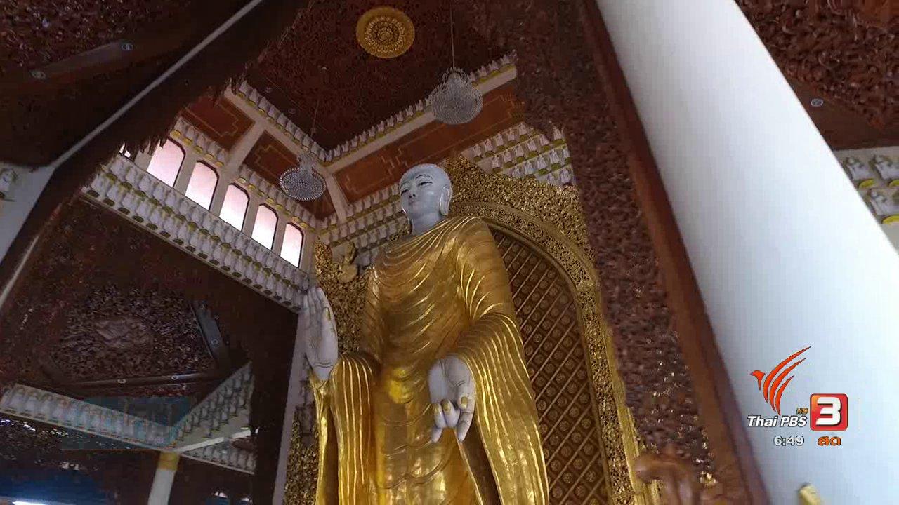 วันใหม่  ไทยพีบีเอส - รู้ทันอาเซียน : วัดไทยอายุกว่า 100 ปีในรัฐปีนังของมาเลเซีย