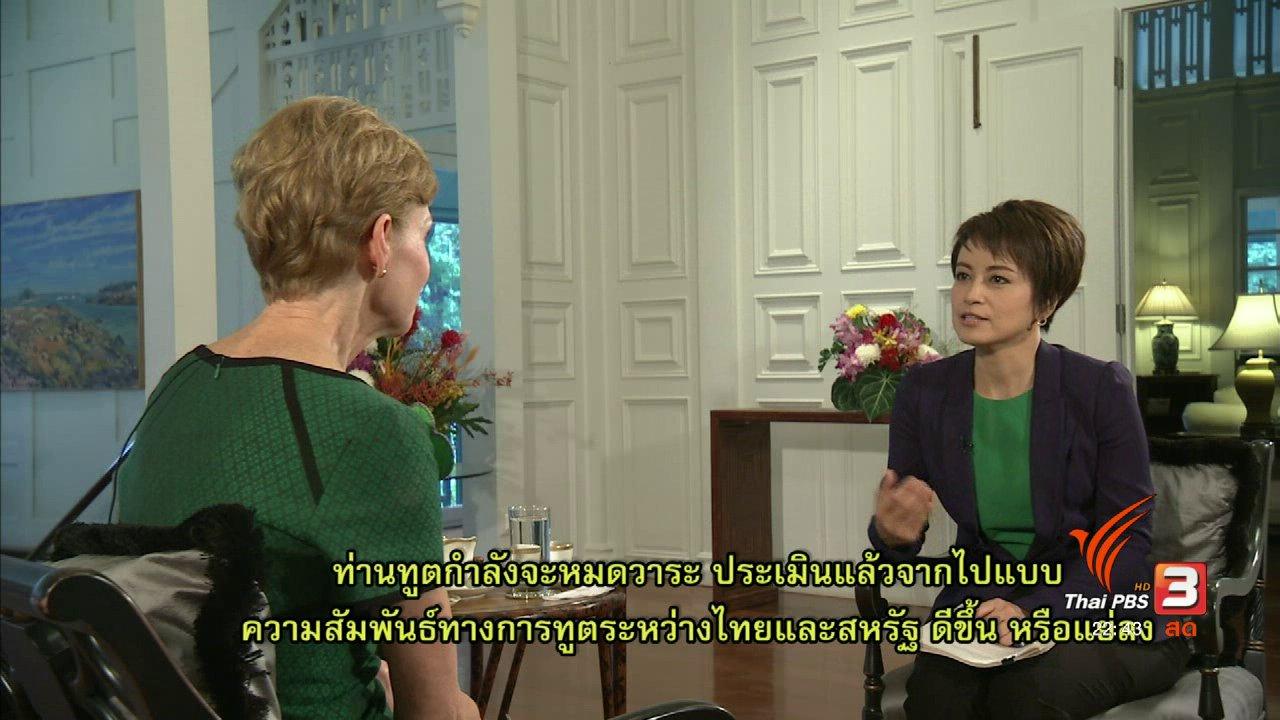 ที่นี่ Thai PBS - ความเปลี่ยนแปลงนโยบายต่างประเทศ สหรัฐฯ