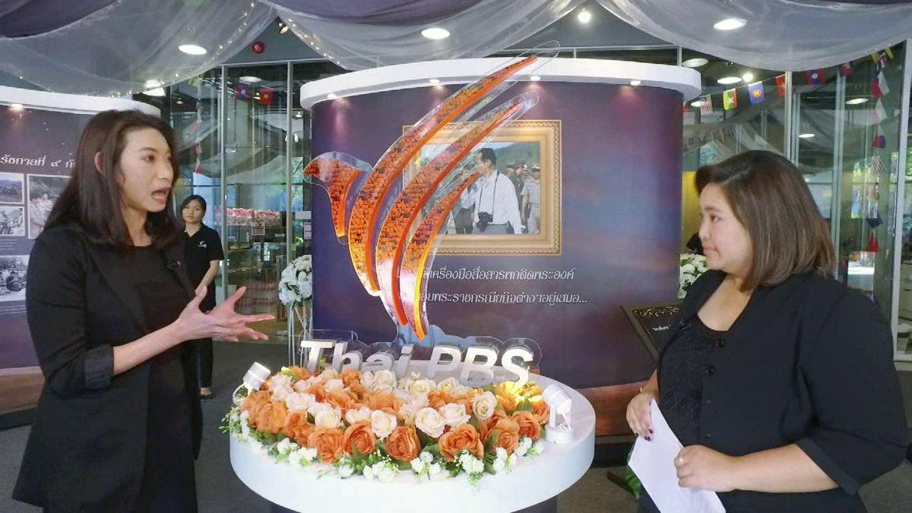 ที่นี่ Thai PBS - Social Talk : นิทรรศการทรงสื่อสารวัฒนาประชาไทย สู่บันทึกแห่งความภาคภูมิใจไทยพีบีเอส