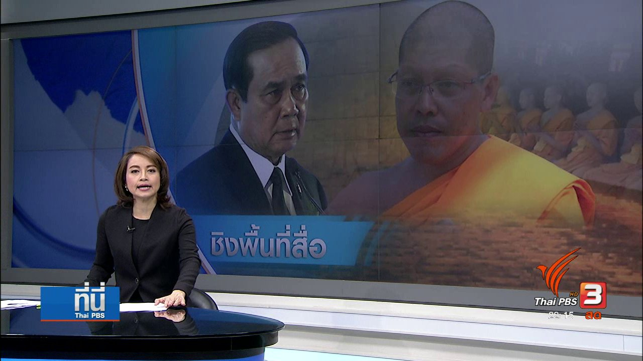 """ที่นี่ Thai PBS - """"ธรรมกาย-คสช."""" ชิงพื้นที่สื่อ"""
