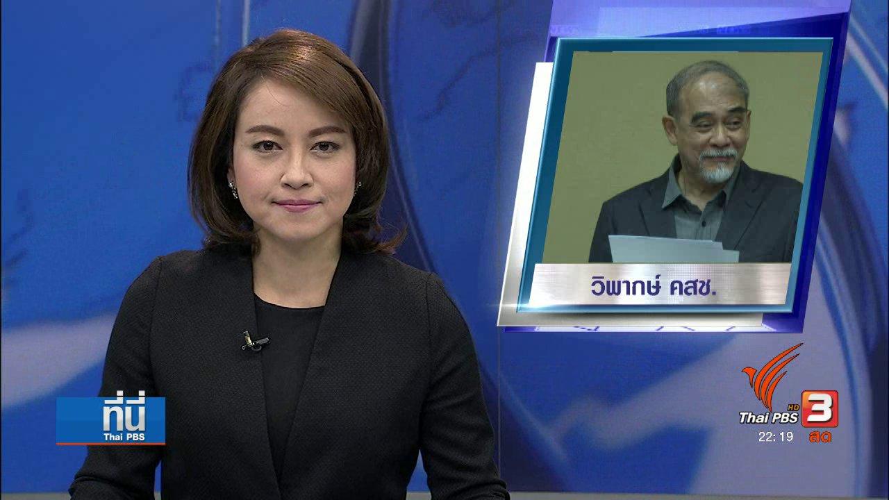 ที่นี่ Thai PBS - ธีรยุทธ บุญมี วิพากษ์ คสช.