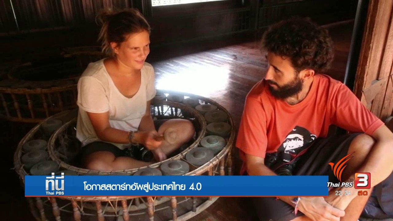ที่นี่ Thai PBS - โอกาสสตาร์ทอัพสู่ประเทศไทย 4.0