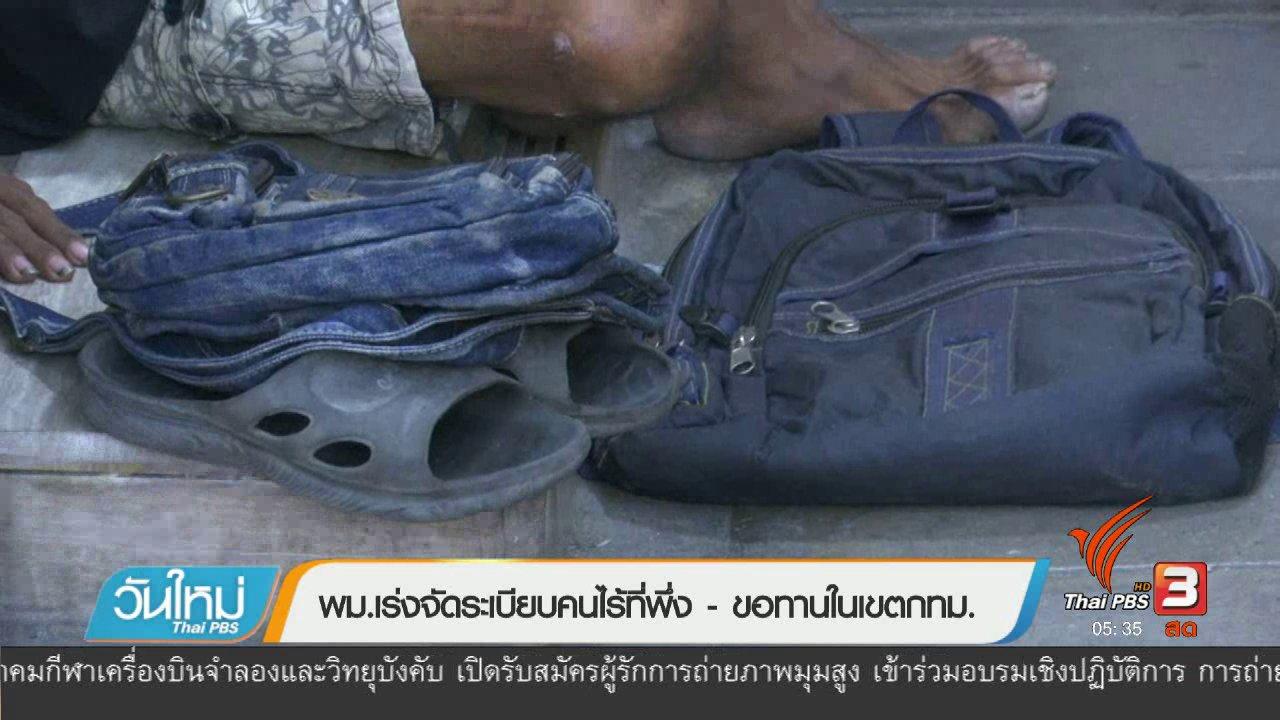วันใหม่  ไทยพีบีเอส - พม.เร่งจัดระเบียบคนไร้ที่พึ่ง-ขอทานในเขตกทม.