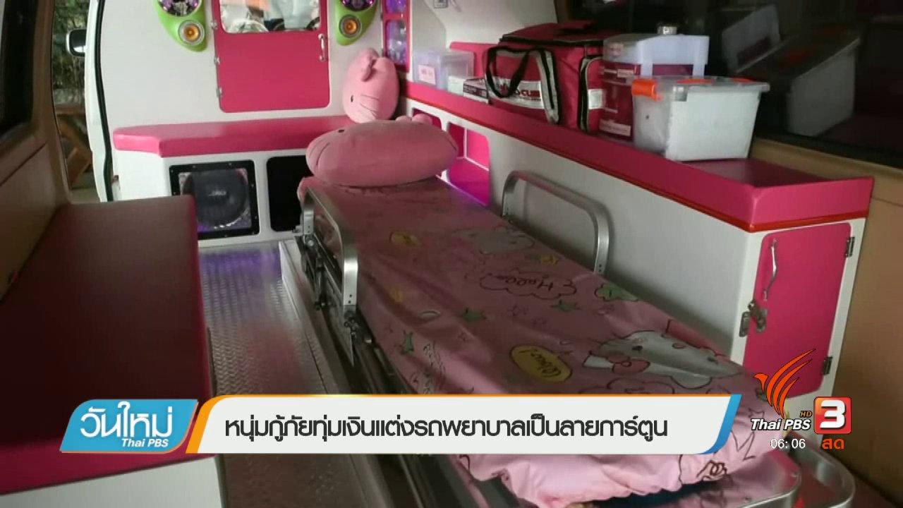 วันใหม่  ไทยพีบีเอส - หนุ่มกู้ภัยทุ่มเงินแต่งรถพยาบาลเป็นลายการ์ตูน