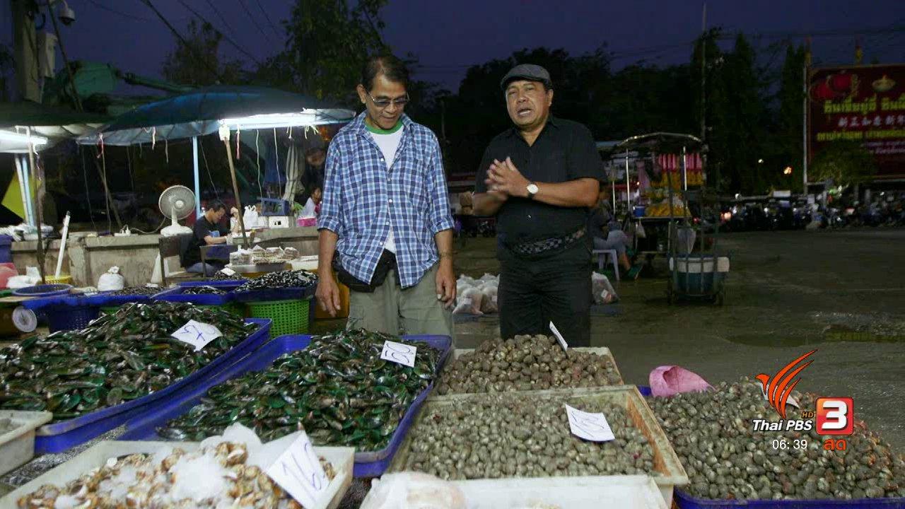 วันใหม่  ไทยพีบีเอส - สายสืบเจาะตลาด : สืบราคาหอยแครง จ.สมุทรสงคราม