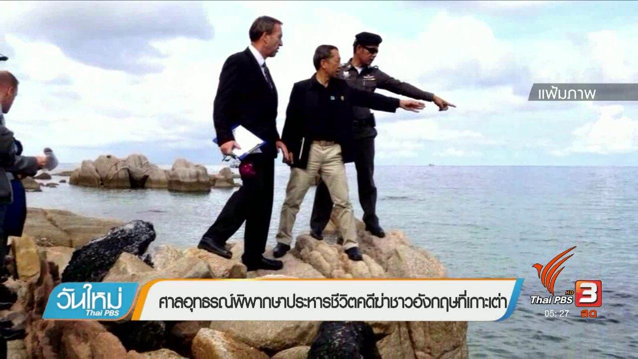 วันใหม่  ไทยพีบีเอส - ศาลอุทธรณ์พิพากษาประหารชีวิตคดีฆ่าชาวอังกฤษที่เกาะเต่า