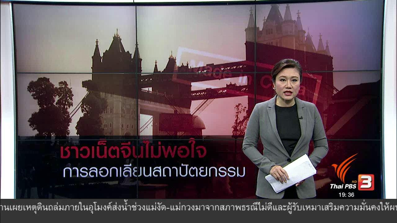ข่าวค่ำ มิติใหม่ทั่วไทย - วิเคราะห์สถานการณ์ต่างประเทศ : ชาวเน็ตจีนไม่พอใจ การลอกเลียนสถาปัตยกรรม