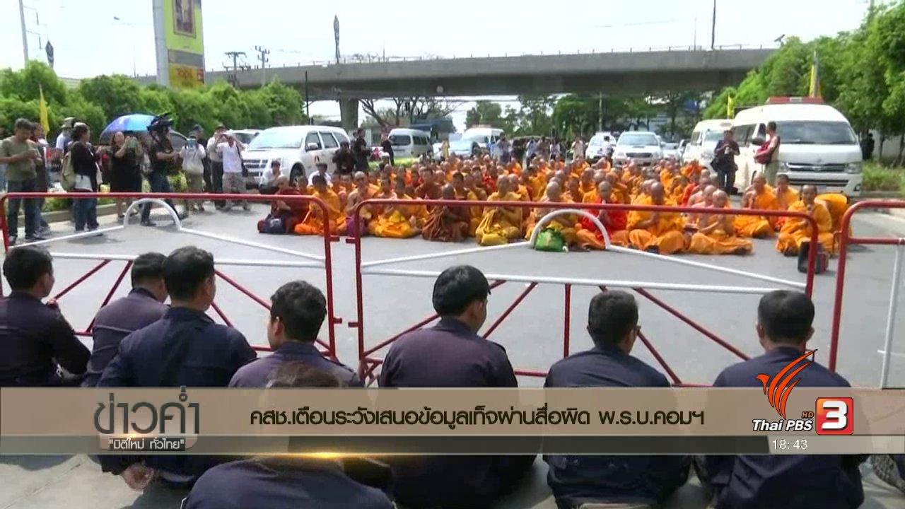 ข่าวค่ำ มิติใหม่ทั่วไทย - ประเด็นข่าว (2 มี.ค. 60)