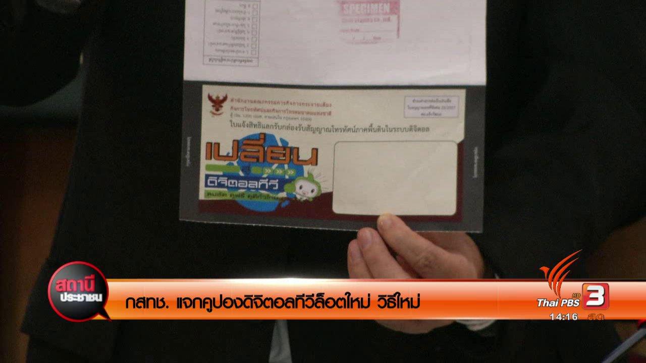 สถานีประชาชน - กสทช.แจกคูปองดิจิตอลทีวีล็อตใหม่วิธีใหม่ สายด่วน 1200