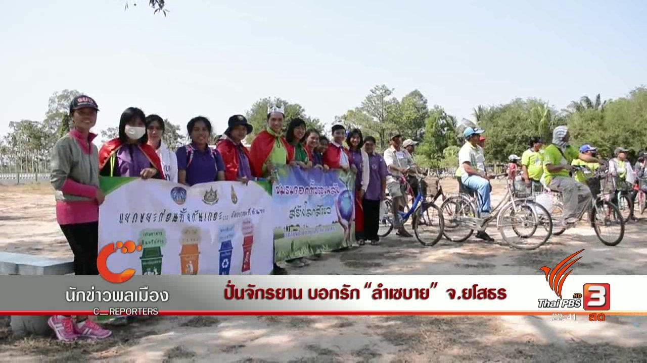 """ที่นี่ Thai PBS - นักข่าวพลเมือง : ปั่นจักรยาน บอกรัก """"ลำเซบาย"""" จ.ยโสธร"""