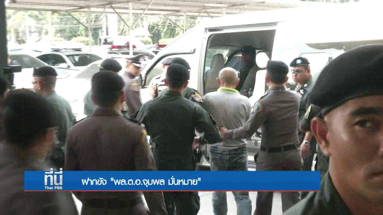 """ที่นี่ Thai PBS - ฝากขัง """"พล.ต.อ.จุมพล มั่นหมาย"""""""