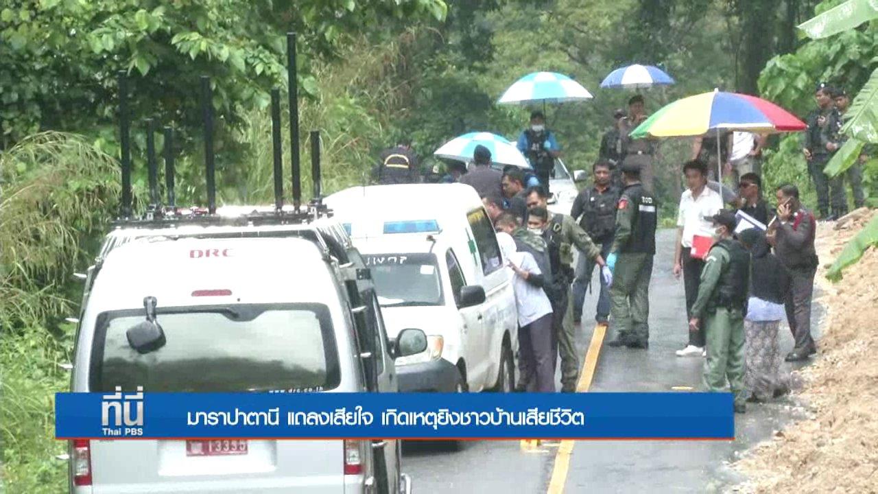 ที่นี่ Thai PBS - มาราปาตานี แถลงเสียใจ เกิดเหตุยิงชาวบ้านเสียชีวิต
