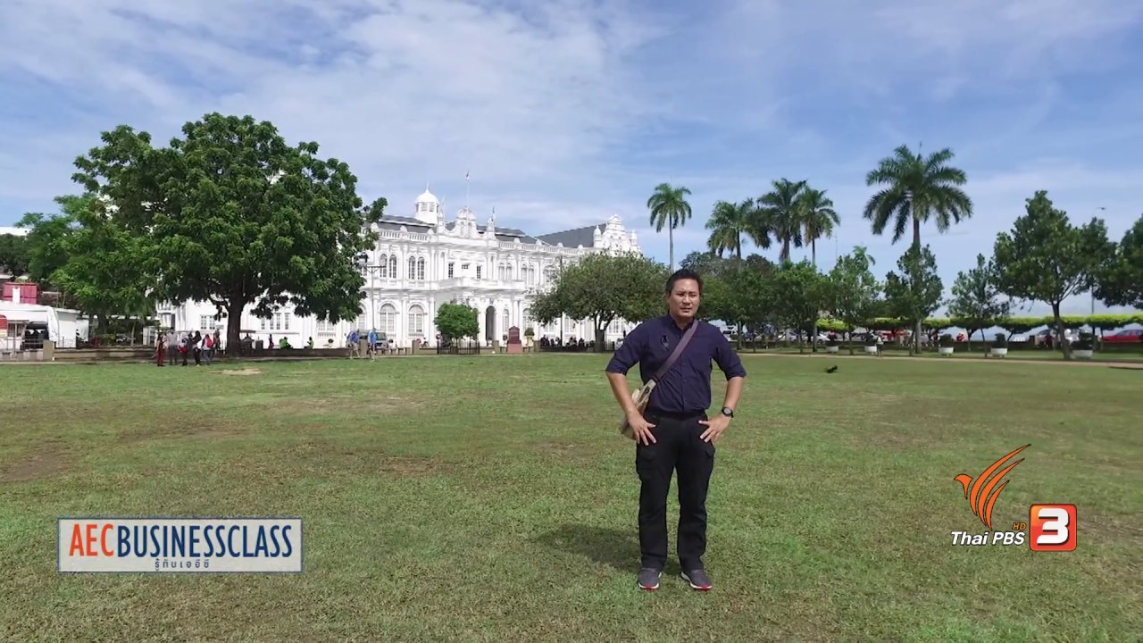 AEC Business Class  รู้ทันเออีซี - กำเนิดเมืองหลวงตะวันตกแห่งอาเซียน, บริบทใหม่ของปีนัง