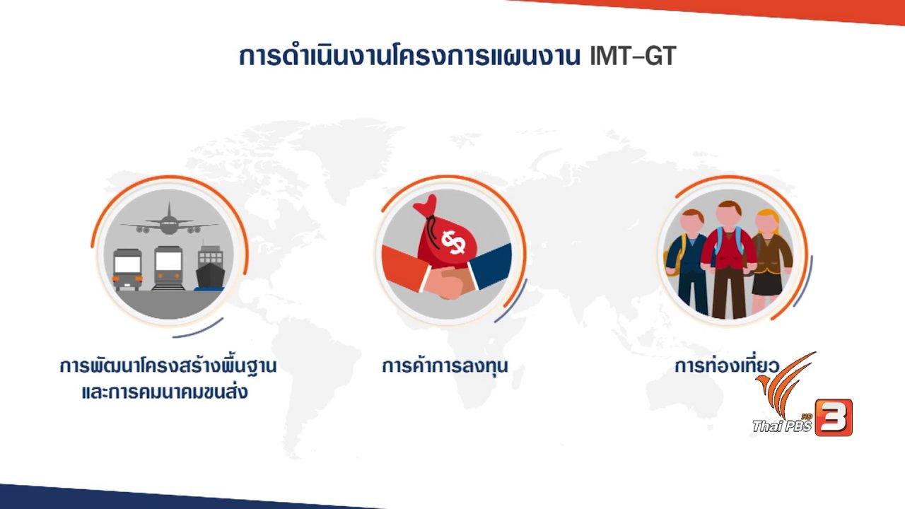 AEC Business Class  รู้ทันเออีซี - AEC Movement : การดำเนินโครงการแผนงาน IMT-GT