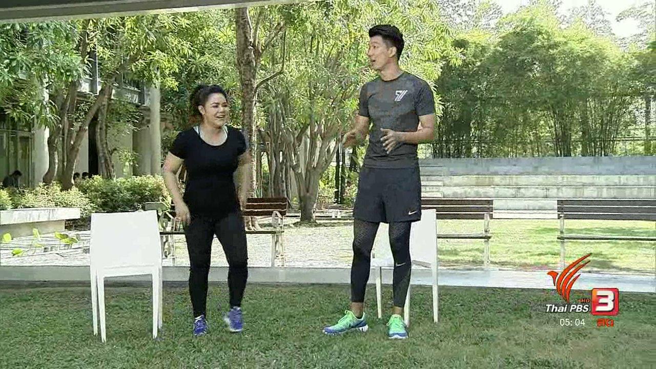 ข.ขยับ - วิธีแก้ไขเมื่อออกกำลังกายมากแต่ไม่ค่อยได้ผล