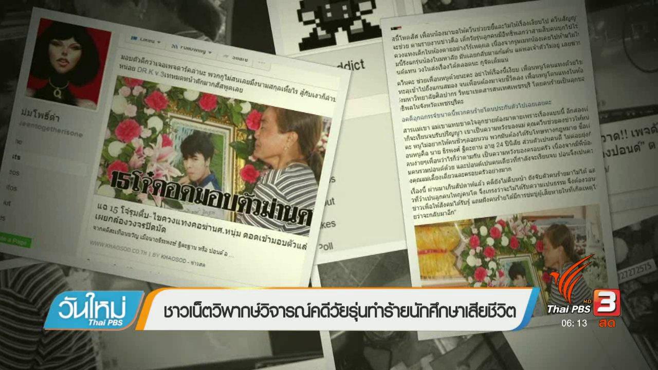 วันใหม่  ไทยพีบีเอส - คลิกให้ปัง : ชาวเน็ตวิพากษ์วิจารณ์คดีวัยรุ่นทำร้ายนักศึกษาเสียชีวิต
