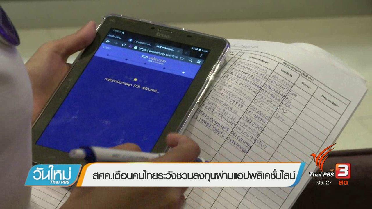 วันใหม่  ไทยพีบีเอส - สศค.เตือนคนไทยระวังชวนลงทุนผ่านแอปพลิเคชันไลน์