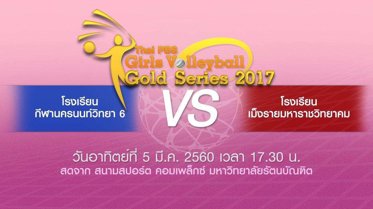 Thai PBS Girls Volleyball Gold Series 2017 - โรงเรียนเม็งรายมหาราชวิทยาคม vs โรงเรียนกีฬานครนนท์วิทยา 6