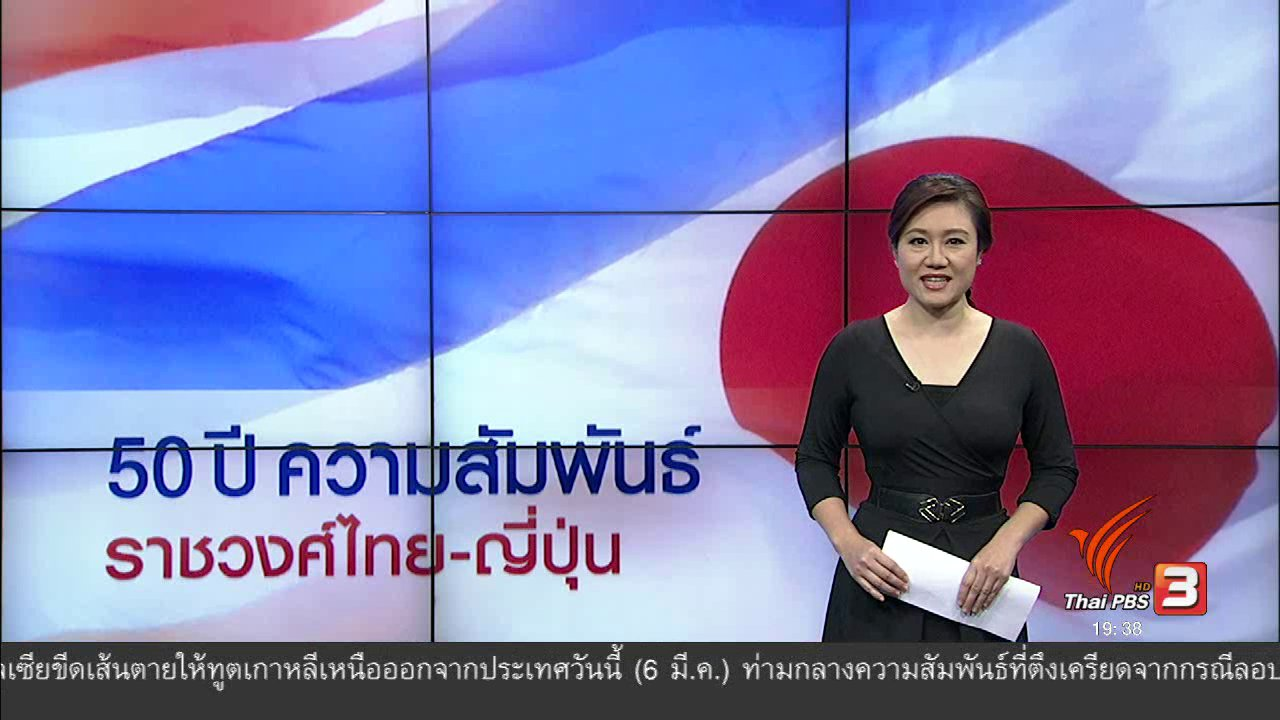 ข่าวค่ำ มิติใหม่ทั่วไทย - วิเคราะห์สถานการณ์ต่างประเทศ : 50 ปี ความสัมพันธ์ ราชวงศ์ไทย-ญี่ปุ่น