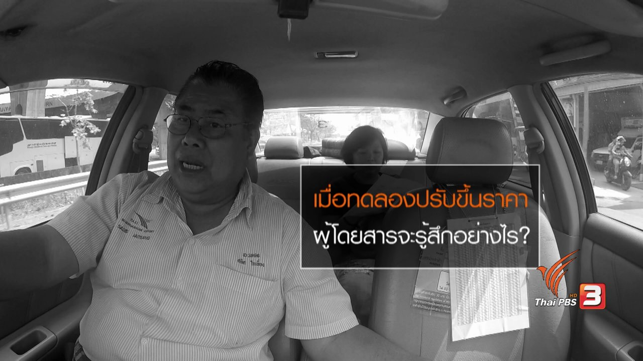 นโยบาย By ประชาชน - แท็กซี่ปฏิเสธผู้โดยสาร