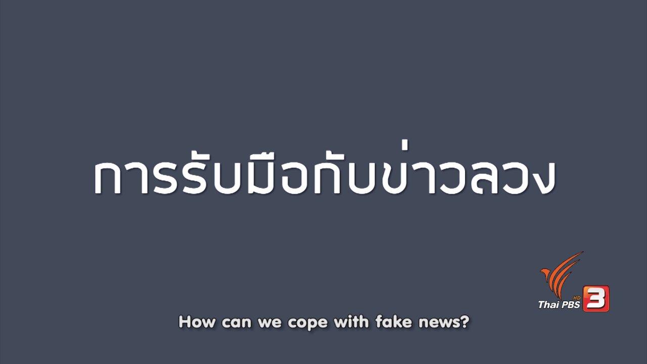 ข่าวค่ำ มิติใหม่ทั่วไทย - soเชี่ยว FAKE or FACT : ผู้สูงอายุมีแนวโน้มที่จะแชร์ข่าวในโลกออนไลน์สูงกว่าช่วงอายุอื่นๆ จริงหรือไม่