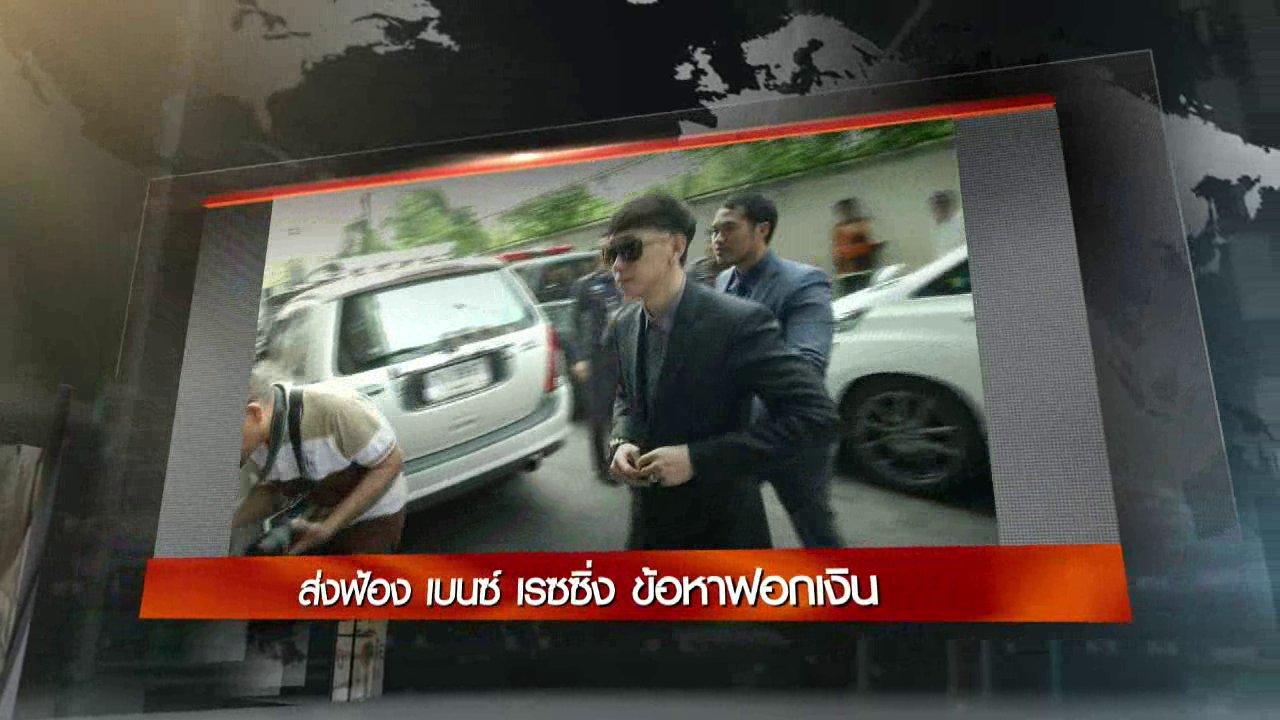 ข่าวค่ำ มิติใหม่ทั่วไทย - ประเด็นข่าว (6 มี.ค. 60)