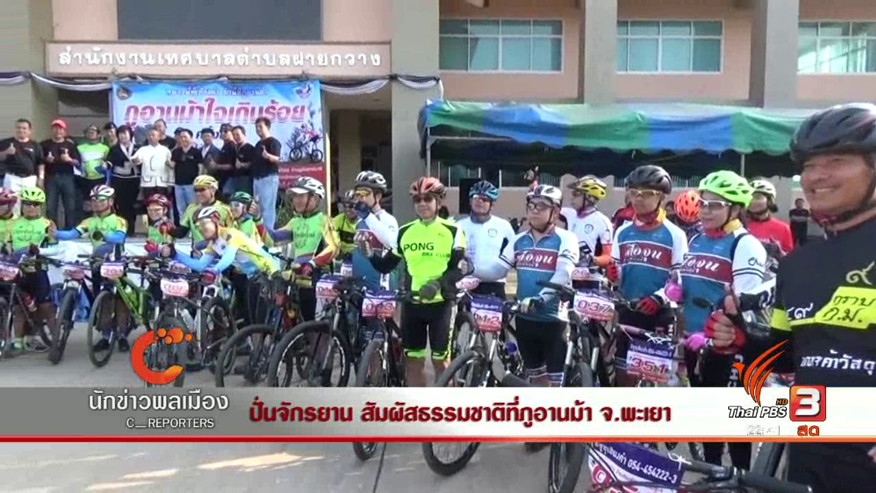 ที่นี่ Thai PBS - นักข่าวพลเมือง : ปั่นจักรยาน สัมผัสธรรมชาติที่ภูอานม้า จ.พะเยา
