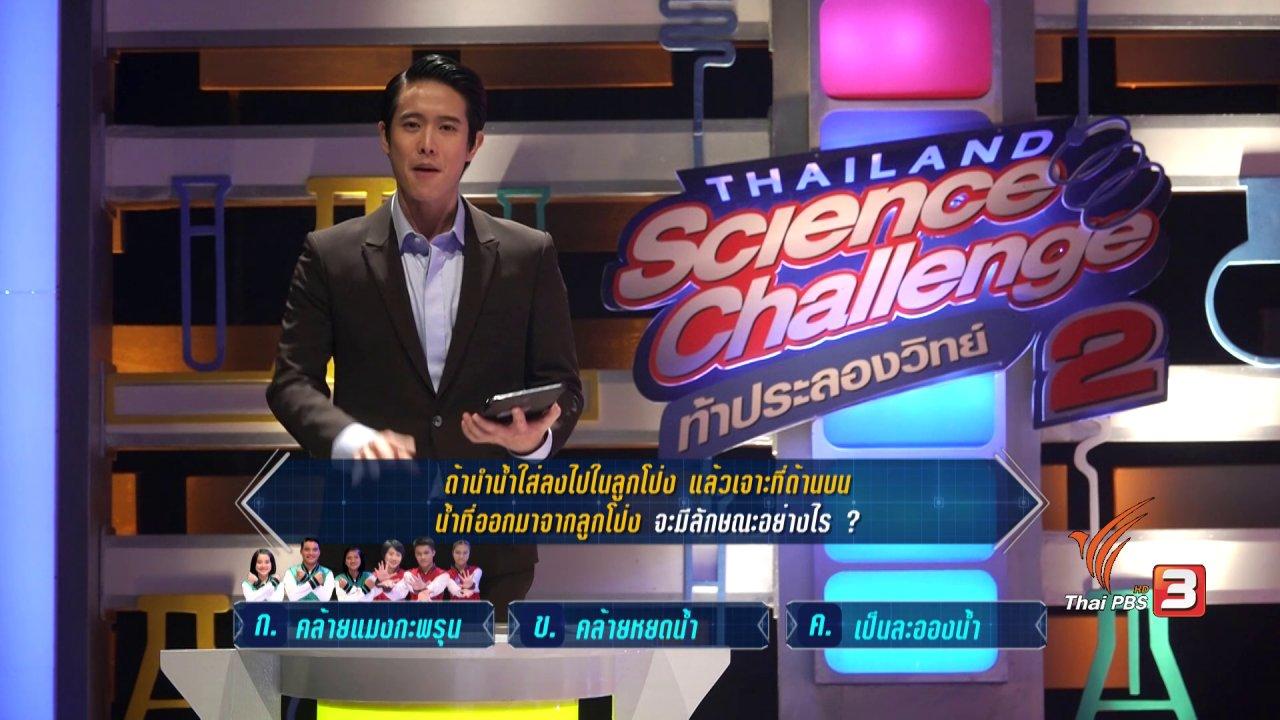 Thailand Science Challenge ท้าประลองวิทย์ Season 2 - รอบรองชนะเลิศ ภาคตะวันออกเฉียงเหนือ