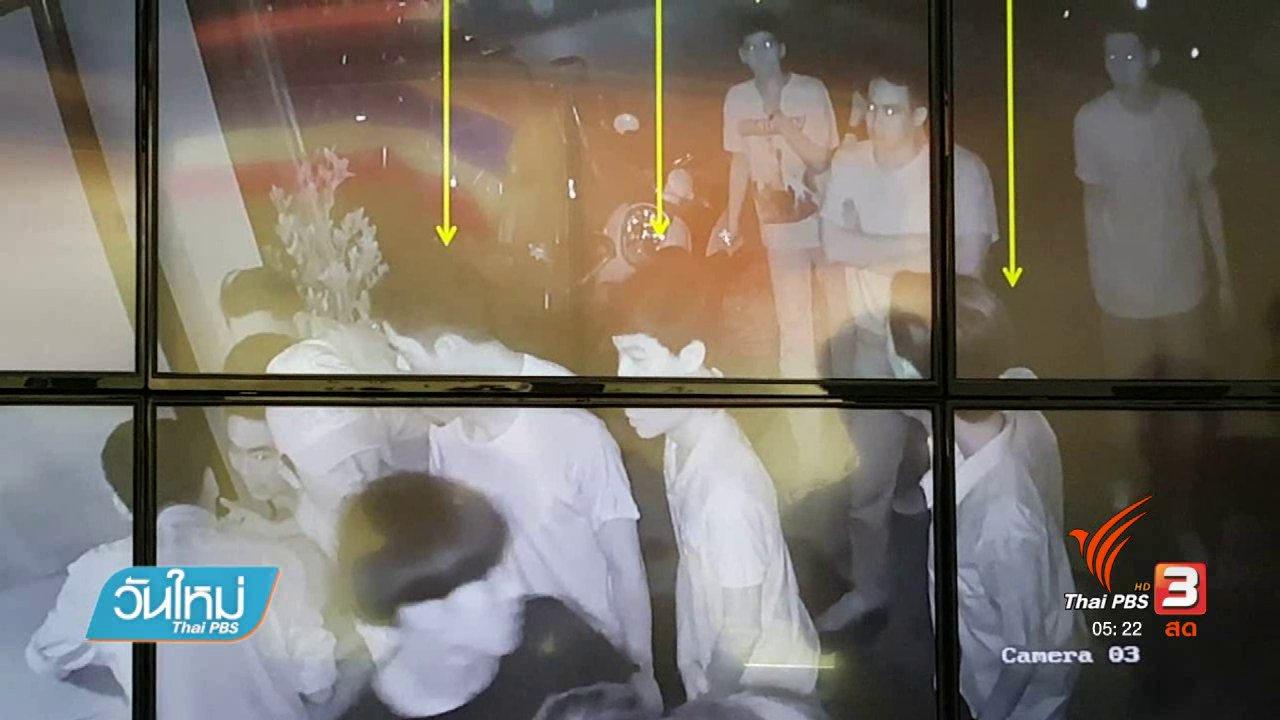 วันใหม่  ไทยพีบีเอส - ตำรวจยืนยันดำเนินคดี 18 วัยรุ่นทำร้ายนักศึกษาตามกฎหมาย