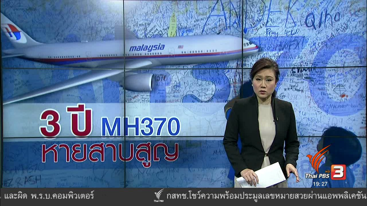ข่าวค่ำ มิติใหม่ทั่วไทย - วิเคราะห์สถานการณ์ต่างประเทศ : 3 ปี MH370 หายสาบสูญ