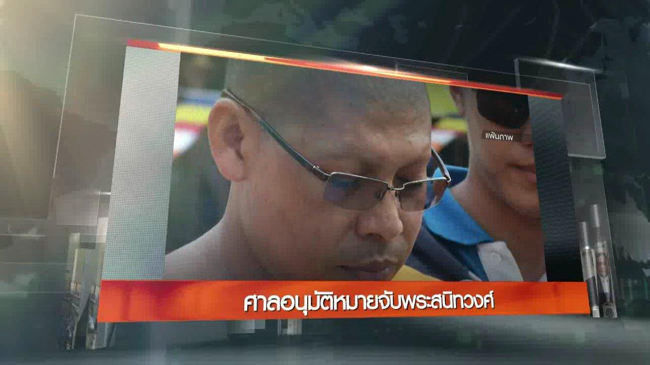 ข่าวค่ำ มิติใหม่ทั่วไทย - ประเด็นข่าว (8 มี.ค. 60)