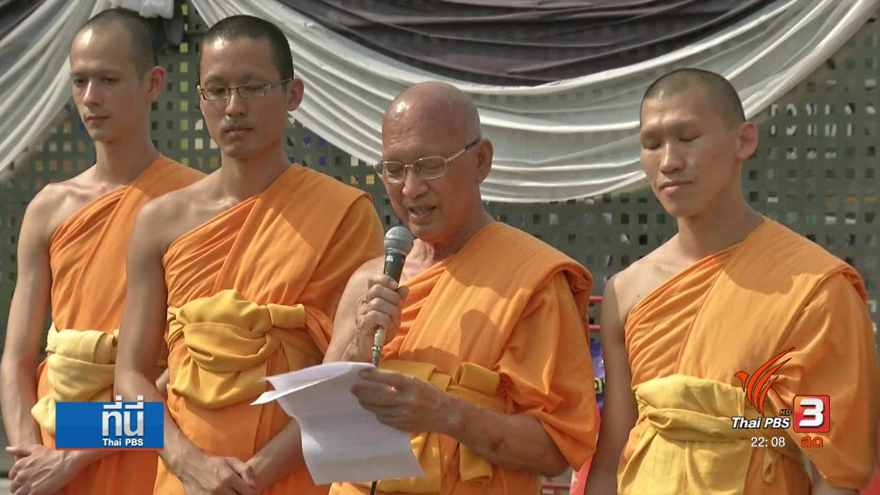 ที่นี่ Thai PBS - ประเด็นข่าว (8 มี.ค. 60)