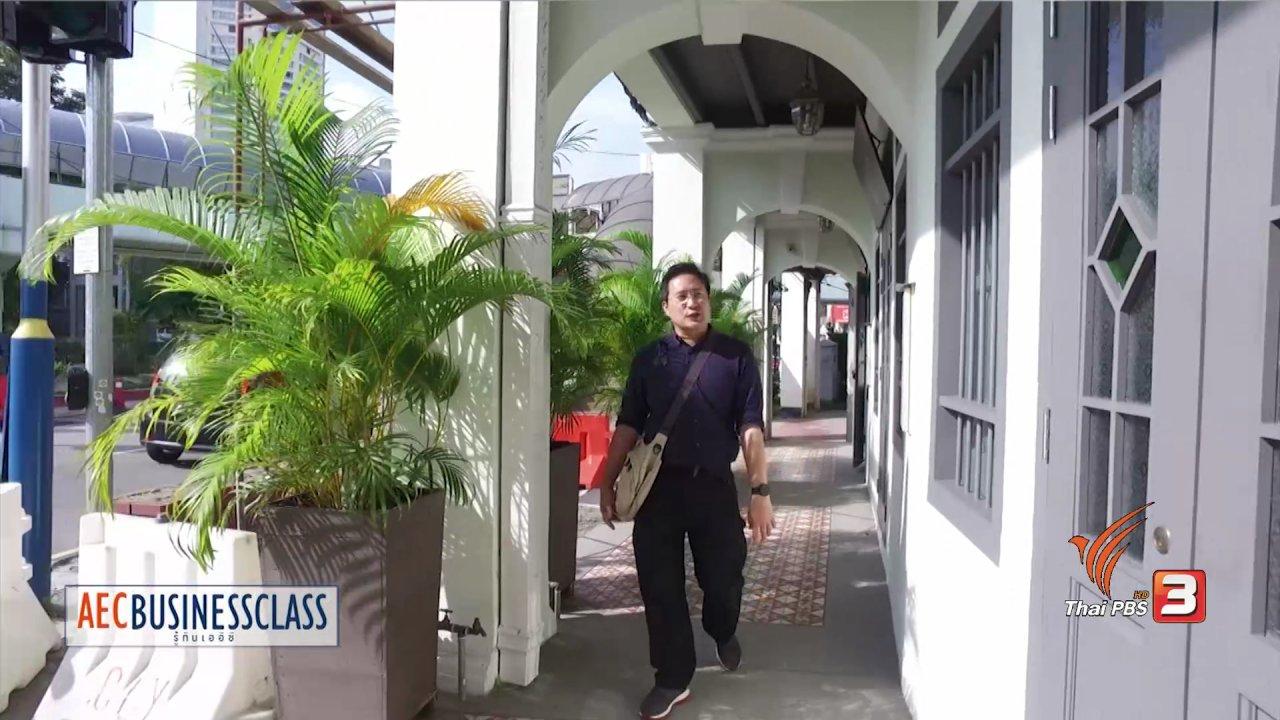 AEC Business Class  รู้ทันเออีซี - ปีนัง ตลาดเช้าเล่าเรื่อง, ปีนังกับการพัฒนา
