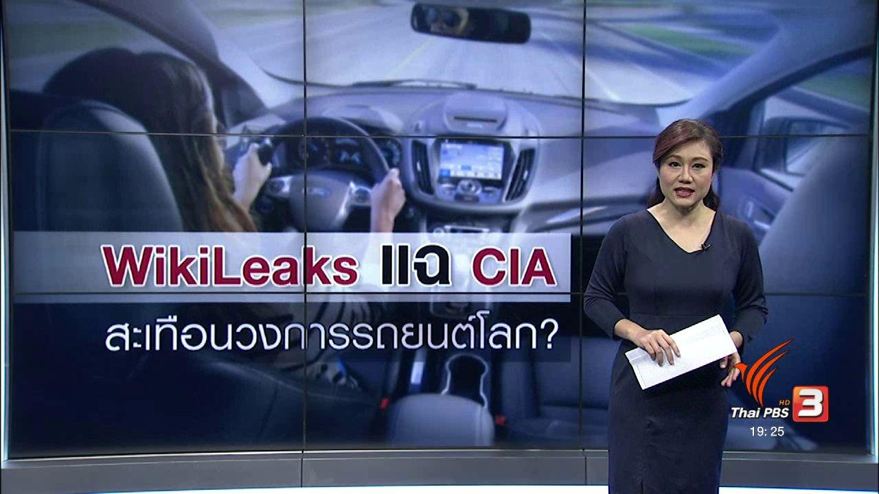 ข่าวค่ำ มิติใหม่ทั่วไทย - วิเคราะห์สถานการณ์ต่างประเทศ : WikiLeaks แฉ CIA สะเทือนวงการรถยนต์โลก?