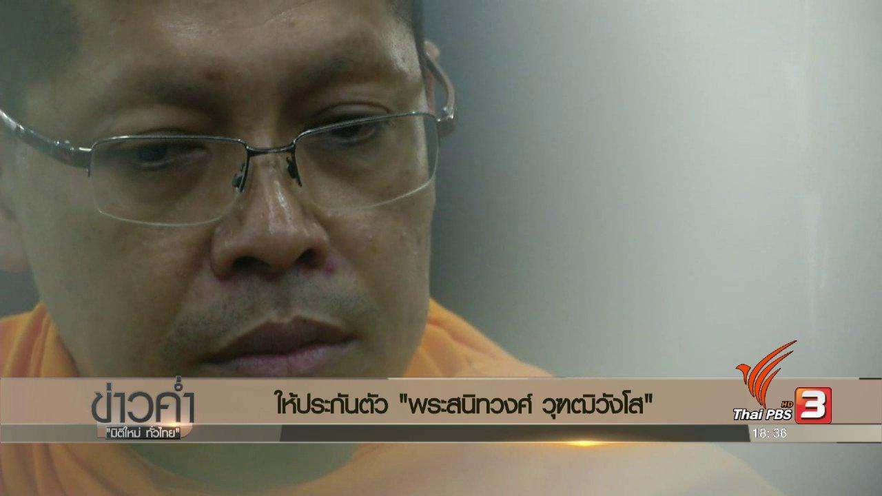 ข่าวค่ำ มิติใหม่ทั่วไทย - ประเด็นข่าว (9 มี.ค. 60)