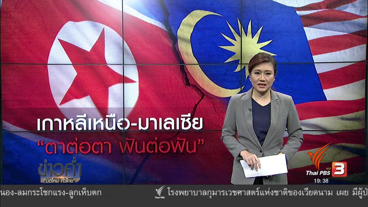 """ข่าวค่ำ มิติใหม่ทั่วไทย - วิเคราะห์สถานการณ์ต่างประเทศ : เกาหลีเหนือ-มาเลเซีย """"ตาต่อตา ฟันต่อฟัน"""""""
