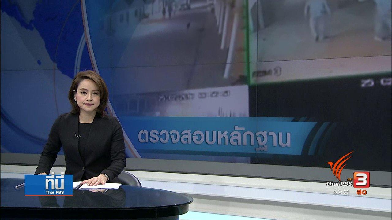 ที่นี่ Thai PBS - ตรวจสอบหลักฐาน คดีฆ่า นศ. ม.ศิลปากร