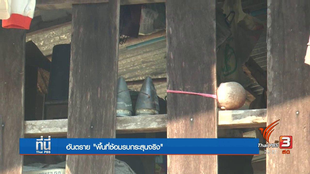 """ที่นี่ Thai PBS - พื้นที่ """"อาวุธสงคราม"""" ตกค้าง"""